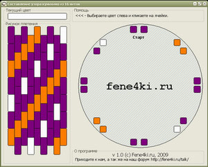 Kumihimo Pattern Maker Program